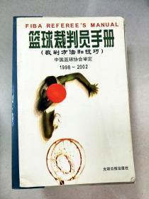 EI2035370 篮球竞赛规则:裁判方法与技巧: 1998-2002