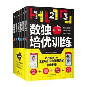 数独培优训练(全6册)