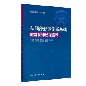 头颈部影像诊断基础·眼部和神经视路卷(住院医师规范化培训丛书)