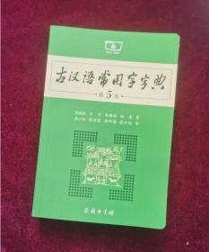 正版现货 古汉语常用字字典(第5版)