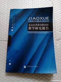 北京市义务教育课程改革教学研究报告