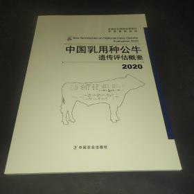 中国乳用种公牛遗传评估概要2020