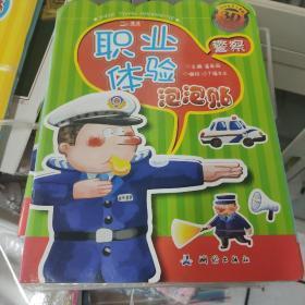 职业体验 警察  三d泡泡贴