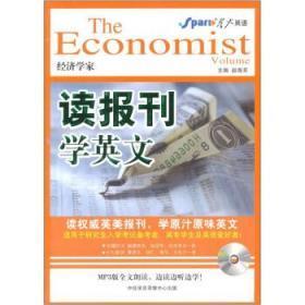 二手读报刊学英文赵海芳 编中国经经济录音录像中心9787880174083