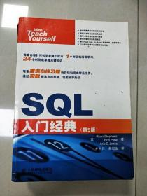 EI2045083 SQL入门经典