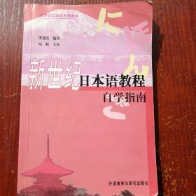 新世纪日本语系列教材:新世纪日本语教程自学指南  有水渍