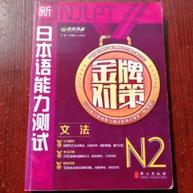 佳禾外语·新日本语能力测试金牌对策:文法N2  有划线字迹