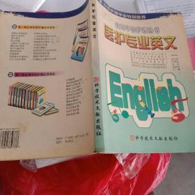 医护专业英文