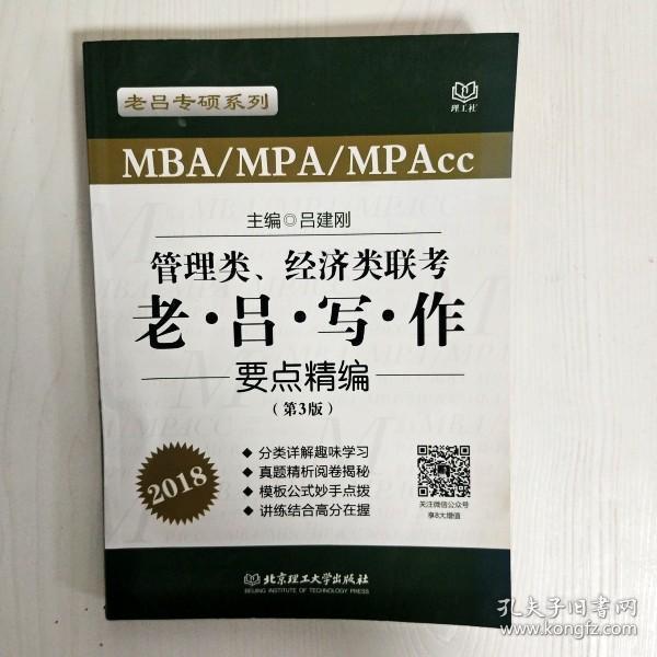 管理类、经济类联考老·吕·写·作要点精编(第3版 MBA\MPA\MPAcc 2018)/老吕专硕系列