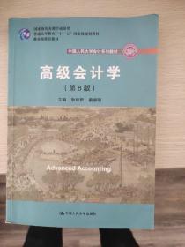高级会计学(第8版)(;国家级优秀教学成果奖教材;普通高等教