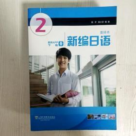 EI2054907 新编日语: 重排本 2(边缘读者签名)