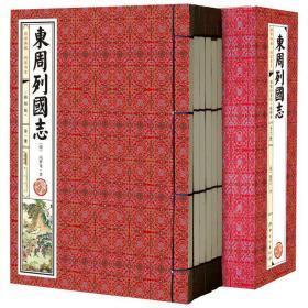 正版 东周列国志 插图版 线装共1函6册 中国古典名著小说 古典历史小说
