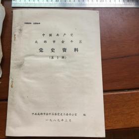中国共产党成都市金牛区当时资料