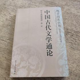 中国古代文学通论·魏晋南北朝卷