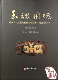 玉魂国魄:中国古代玉器与传统文化学术讨论会文集(八)