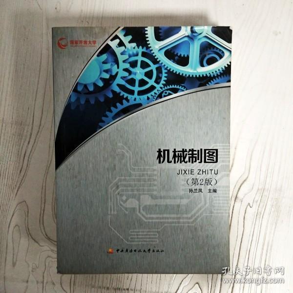 EI2069739 机械制图【第2版】