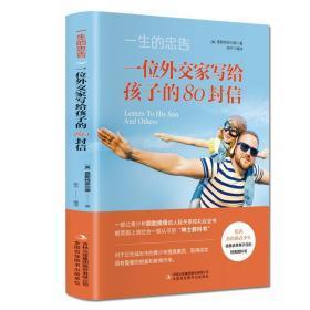 正版-一位外交家写给孩子的80封信一生的忠告家长教育孩子书籍儿童行为心理学沟通和性格教育书籍育儿书籍家教育儿书籍好妈妈育儿