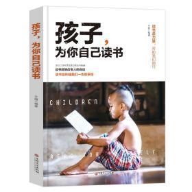 孩子为你自己读书正面管教青春期叛逆期孩子教育家庭成长家庭教育青励志书籍养育男女孩父母必读家庭教育图书