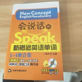 正版会说话的新概念英语单词(1-4册合集)(带盘)