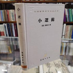 汉译世界学术名著丛书 白皮精装收藏本《小逻辑》