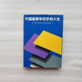 中国高等学校学报大全
