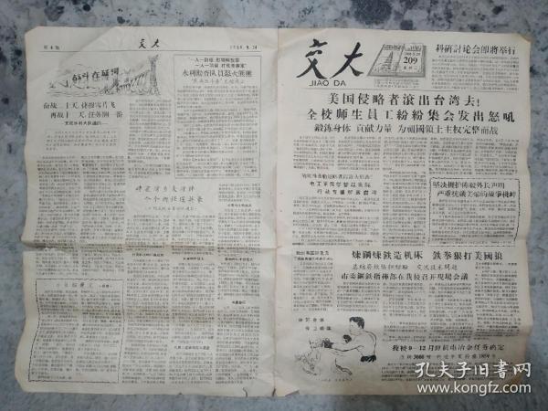 交大校刊1958.9.24、1958.9.30、1958.10.14共三期合售