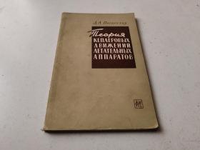 航空器克普勒运动的理论【俄文原版】1961年