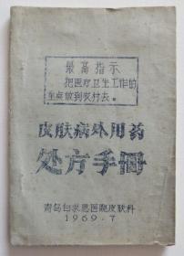 皮肤病外用药处方手册 1969年油印本 非常罕见