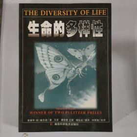 生命的多样性