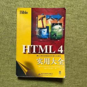 HTML4实用大全