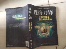 谍海刀锋:世界间谍及著名谍战揭秘