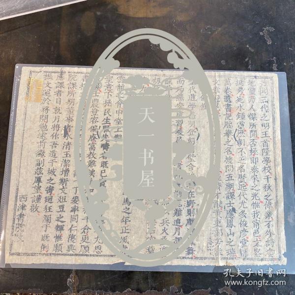 清代安徽宣城西津书院 告示一张(长29.2cm,宽21.2cm)