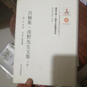 《关学文库》文献整理系列—吕柟集·泾野先生文集(下)