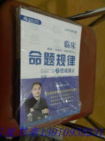 临床命题规律之应试讲义【1,2,3,4册合售】