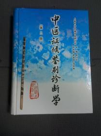 中医证候鉴别诊断学(第2版)