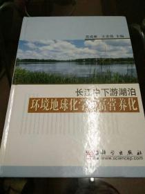 长江中下游湖泊环境地球化学与富营养化
