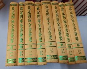 钦定四库全书荟要 ( 经部  四书类 )075