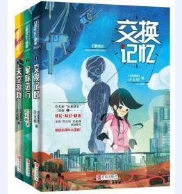 正版书籍 3册 许友彬幻想成长系列三部曲 【星际远行+交换记忆+天