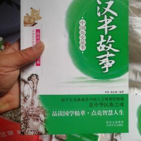 中国历史故事汉书故事