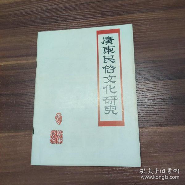 广东民俗文化研究-1990年第二期(总第三期)16开