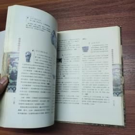 陶瓷研究鉴赏丛书:中国陶瓷综述-16开精装
