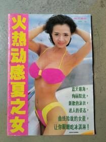 火热动感夏之女——明星泳装