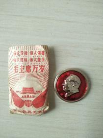 毛泽东像章(带原包装袋)