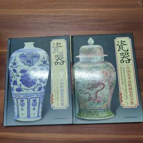 中国瓷器收藏鉴赏全集-上下册-大16开精装