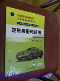 汽车装配与检测(高职高专规划教材)