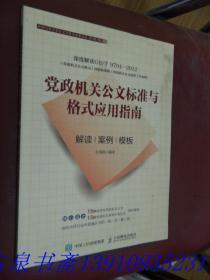 党政机关公文标准与格式应用指南