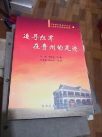 追寻红军在贵州的足迹 库存未阅   全新  正版现货   43号柜
