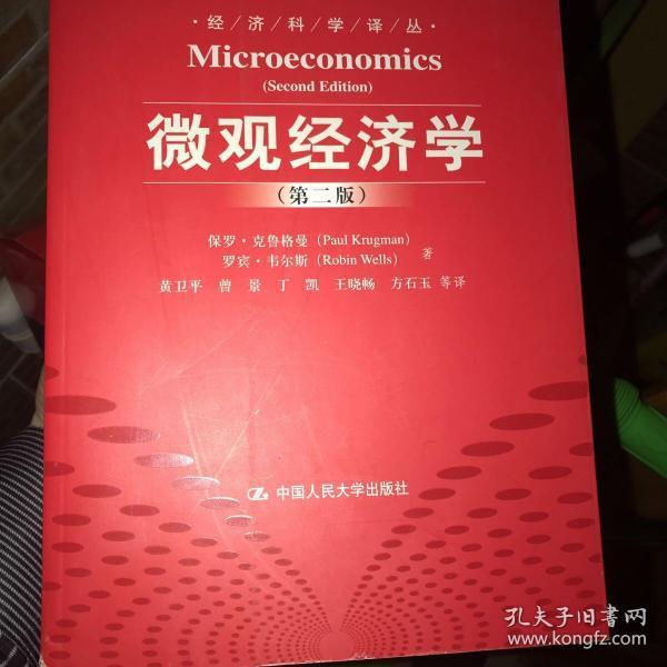 """微观经济学(第2版)/""""十一五""""国家重点图书出版规划项目·经济科学译丛"""