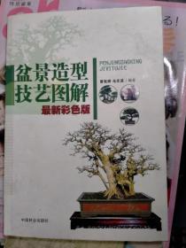 盆景造型技艺图解(最新彩色版) (私藏品好