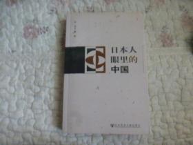 日本人眼里的中国